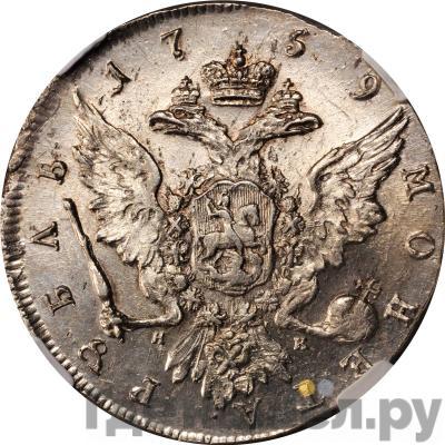 Реверс 1 рубль 1759 года СПБ НК