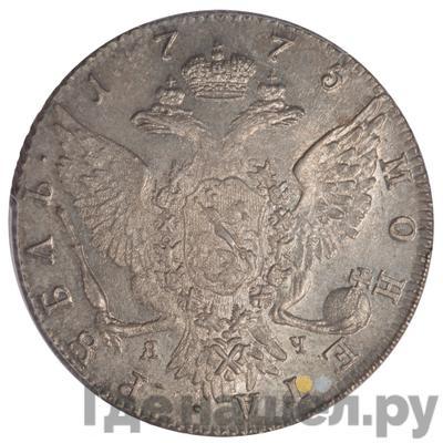 Реверс 1 рубль 1775 года СПБ ТИ ЯЧ