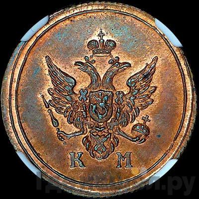 Реверс Деньга 1804 года КМ Кольцевая   Новодел