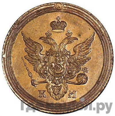 1 копейка 1807 года КМ Кольцевая   Новодел