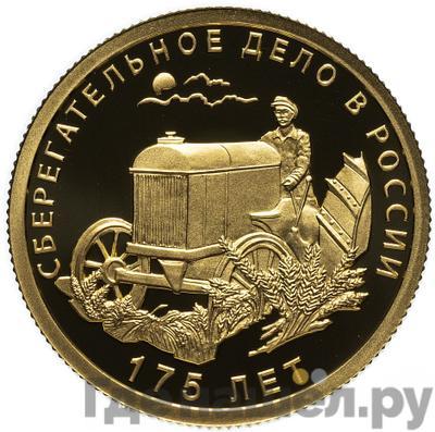 Аверс 50 рублей 2016 года СПМД . Реверс: Сберегательное дело в России 175 лет