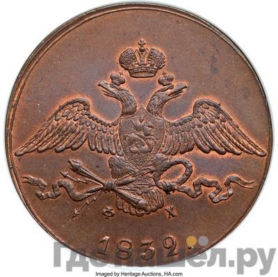 Реверс 10 копеек 1832 года ЕМ ФХ