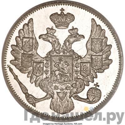 Реверс 3 рубля 1841 года СПБ