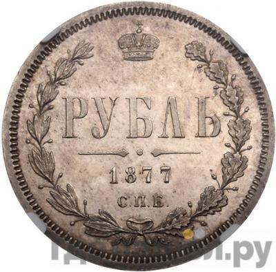 Аверс 1 рубль 1877 года СПБ НI