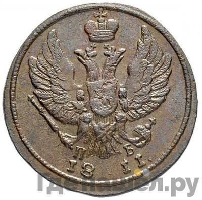 Деньга 1811 года КМ ПБ
