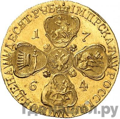 Реверс 10 рублей 1764 года СПБ