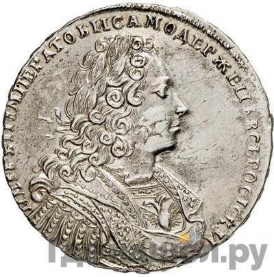 Аверс 1 рубль 1728 года  Портрет 1728 внутри надписи Звезда на плаще, IМПЕРАТОЬ