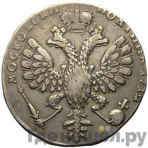 Реверс Полтина 1712 года    Дата справа