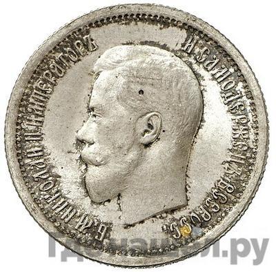 Аверс 25 копеек 1896 года