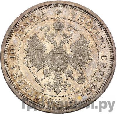 Полтина 1866 года СПБ НФ