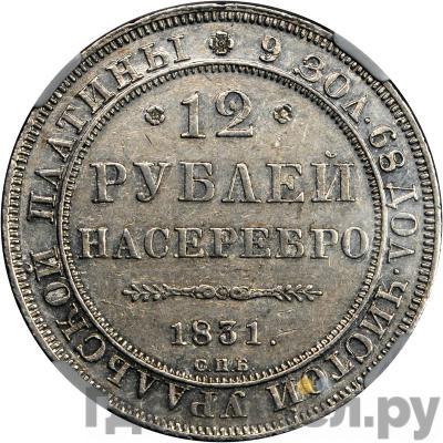 Аверс 12 рублей 1831 года СПБ