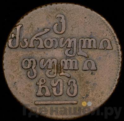 Аверс Бисти 1806 года Для Грузии