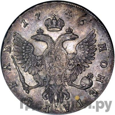 Реверс 1 рубль 1746 года ММД