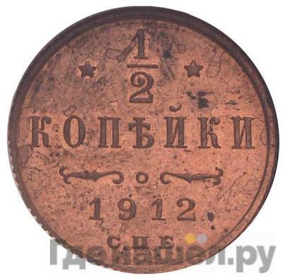 Аверс 1/2 копейки 1912 года СПБ