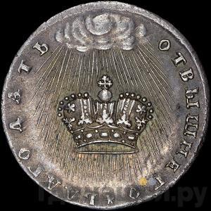 Реверс Жетон 1730 года  в память коронации Анны