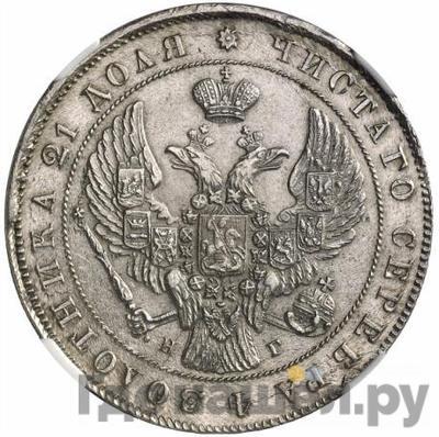Реверс 1 рубль 1840 года СПБ НГ