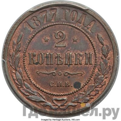 Аверс 2 копейки 1877 года СПБ