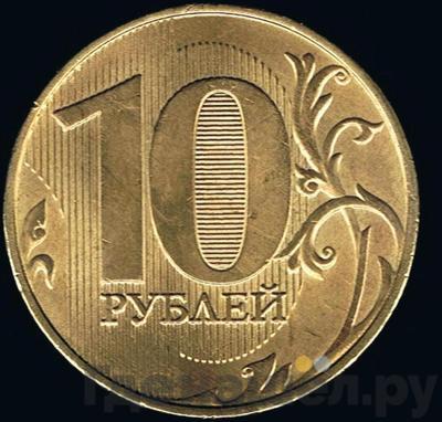 Реверс 10 рублей 2017 года ММД