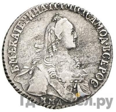 Аверс 20 копеек 1775 года ММД
