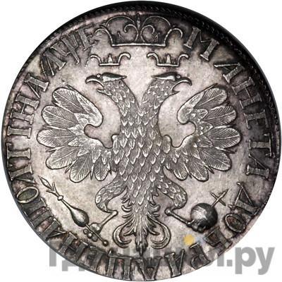 Реверс Полтина 1705 года  портрет работы Алексеева