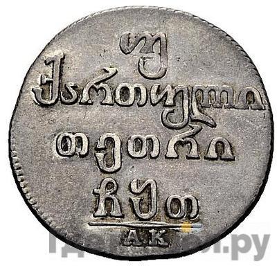 Реверс Двойной абаз 1809 года АК Для Грузии