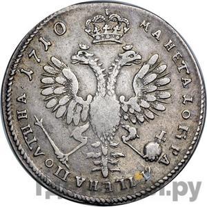 Реверс Полтина 1710 года  ВРП