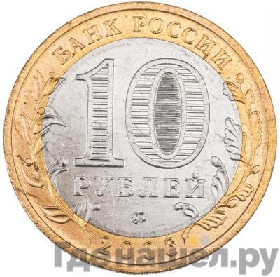 Реверс 10 рублей 2006 года ММД . Реверс: Российская Федерация Сахалинская область