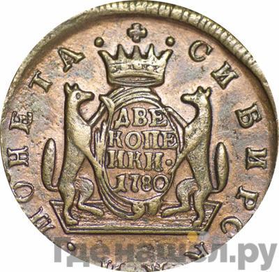 Реверс 2 копейки 1780 года КМ Сибирская монета