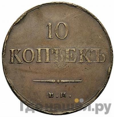 Аверс 10 копеек 1837 года ЕМ КТ