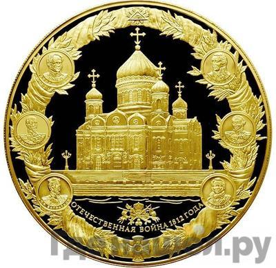 Аверс 25000 рублей 2012 года СПМД . Реверс: Отечественная война 1812 года