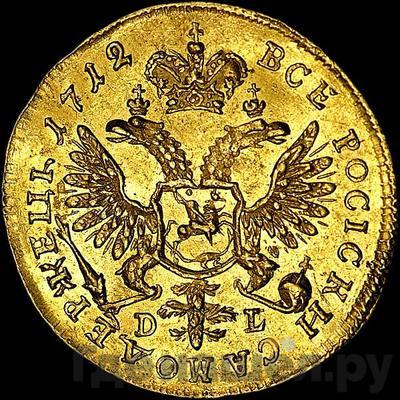 Реверс Червонец 1712 года D-L