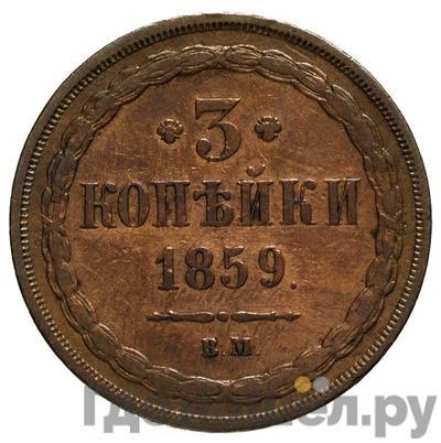 Аверс 3 копейки 1859 года ВМ