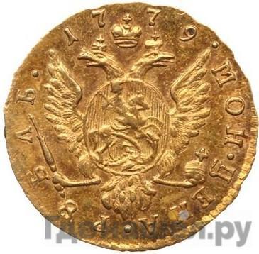 Реверс 1 рубль 1779 года  Для дворцового обращения