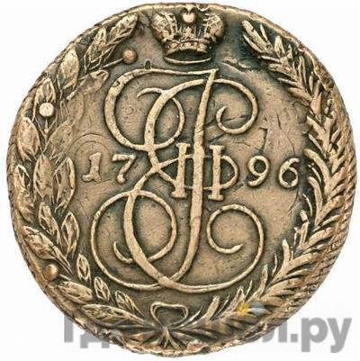 Аверс 5 копеек 1796 года ЕМ Павловский перечекан