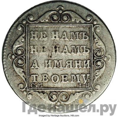 Аверс Полуполтинник 1798 года СМ ФЦ