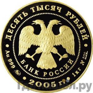 Реверс 10000 рублей 2005 года ММД 60-я годовщина Победы в Великой Отечественной войне