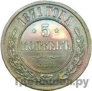5 копеек 1871 года СПБ