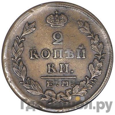 2 копейки 1823 года ЕМ ФГ