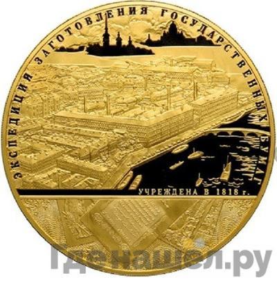 Аверс 25000 рублей 2008 года СПМД . Реверс: Экспедиция заготовления государственных бумаг 1818