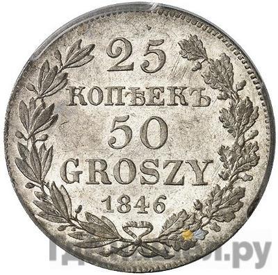 Аверс 25 копеек - 50 грошей 1846 года МW Русско-Польские
