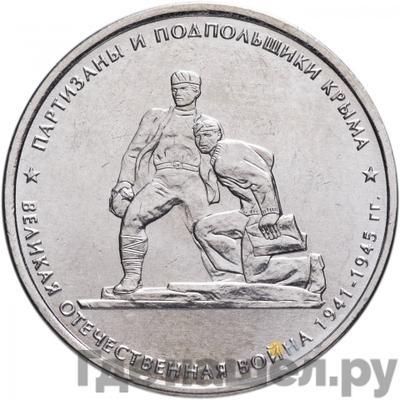 Аверс 5 рублей 2015 года ММД Партизаны и подпольщики Крыма