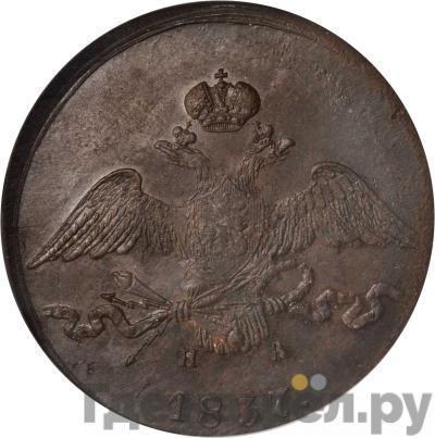 Реверс 10 копеек 1837 года ЕМ НА
