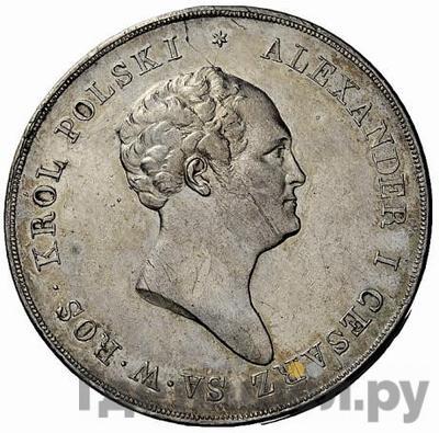 10 злотых 1825 года IВ Для Польши