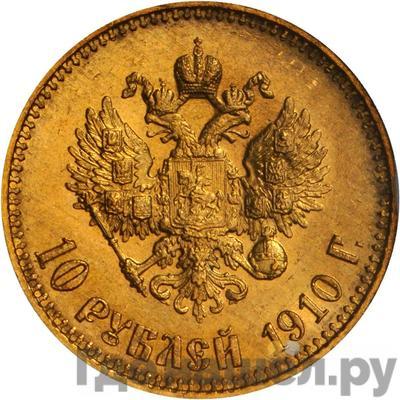 Реверс 10 рублей 1910 года ЭБ