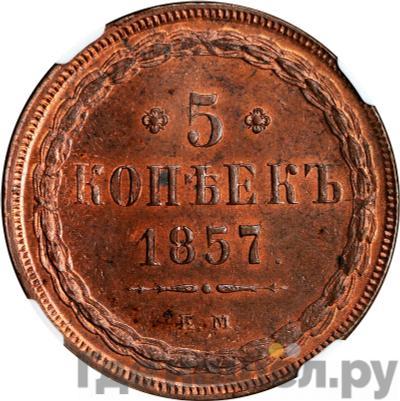 Аверс 5 копеек 1857 года ЕМ