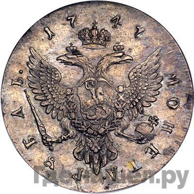 Реверс 1 рубль 1747 года ММД