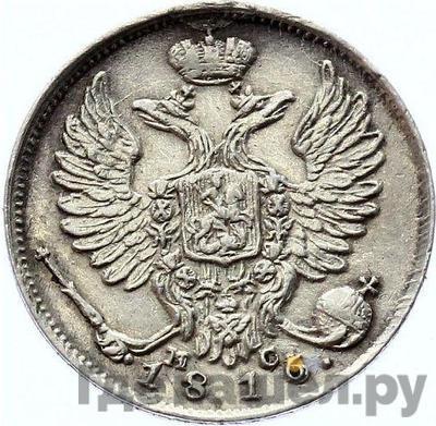 Реверс 10 копеек 1816 года СПБ ПС