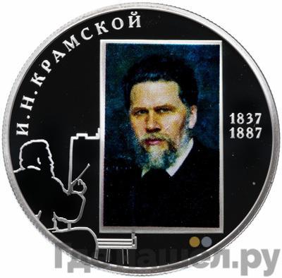 Аверс 2 рубля 2012 года СПМД 175 лет со дня рождения И.Н. Крамского