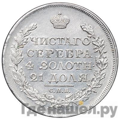 Реверс 1 рубль 1816 года СПБ ПС