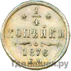 1/4 копейки 1876 года ЕМ